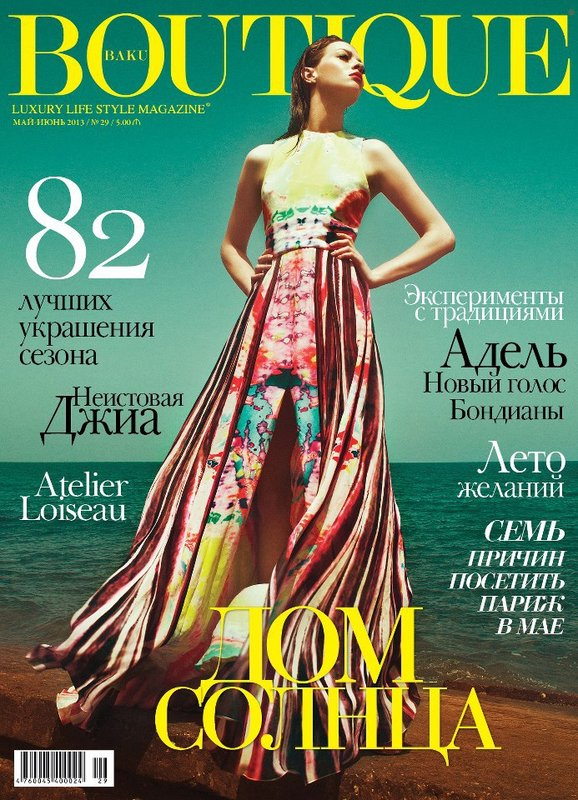 Boutique Azerbaijan