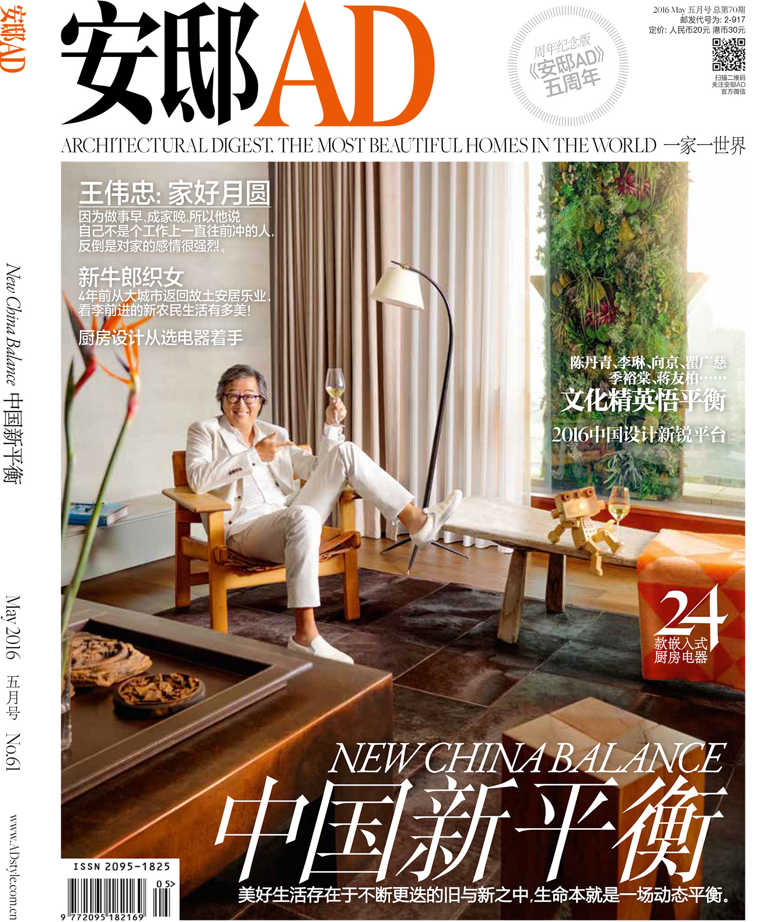 Architectural Digest China 2016
