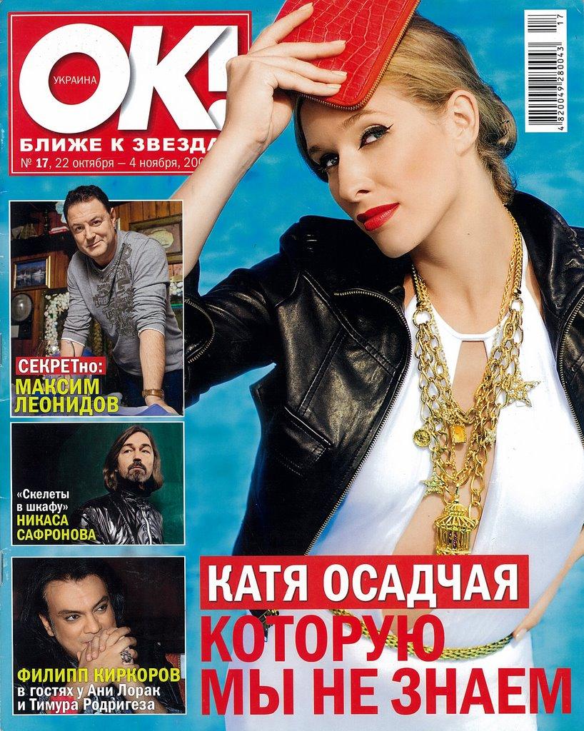 OK Luanch Kiev