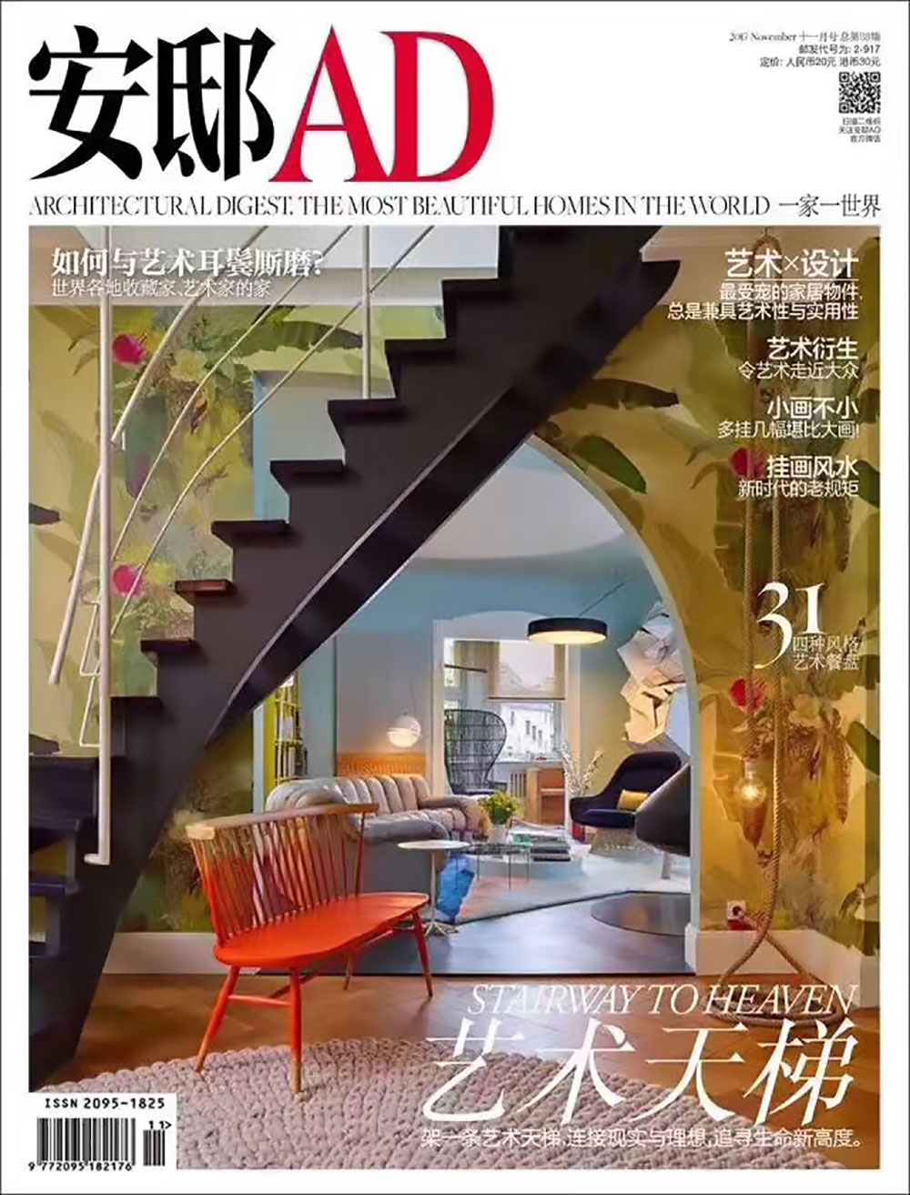 Architectural Digest China 2018